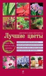 купить: Книга Лучшие цветы. Цветение в доме круглый год