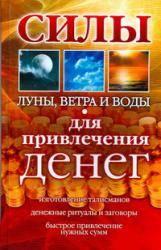 купить: Книга Силы Луны, Ветра и Воды для привлечения денег