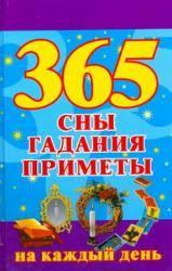 купить: Книга 365. Сны, гадания, приметы на каждый день