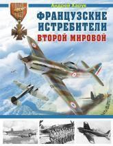купить: Книга Французские истребители Второй Мировой
