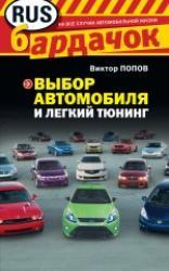 купить: Книга Выбор автомобиля и легкий тюнинг