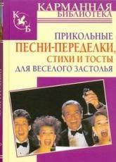 купить: Книга Прикольные песни-переделки, стихи и тосты для веселого застолья