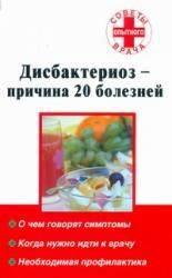 купить: Книга Дисбактериоз - причина 20 болезней
