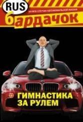 купить: Книга Гимнастика за рулем