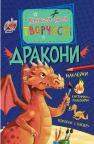купити: Книга Дракони. Книга для творчості