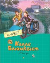 купить: Книга Каллє Блюмквіст і Расмус