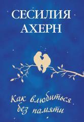 купить: Книга Как влюбиться без памяти