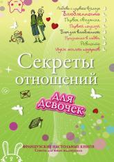 buy: Book Секреты отношений для девочек. Однажды твой принц придет!