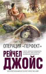 """buy: Book Операция """"Перфект"""""""