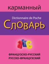 купить: Словарь Французско-русский русско-французский карманный словарь