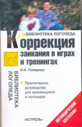 купить: Книга Коррекция заикания в играх и тренингах