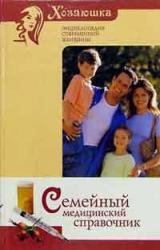 купить: Книга Семейный медицинский справочник