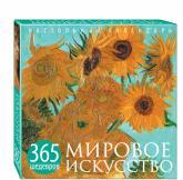 buy: Book Мировое искусство. 365 шедевров. Календарь отрывной настольный (обложка - Ван Гог)