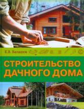 купить: Книга Строительство дачного дома