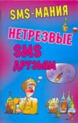 купить: Книга Нетрезвые SMS друзьям