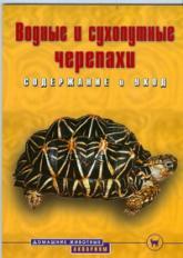 купить: Книга Водные и сухопутные черепахи