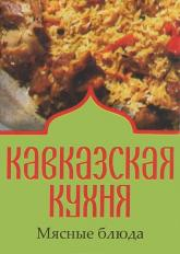 buy: Book Книжка-магнит Кавказская кухня Мясные блюда