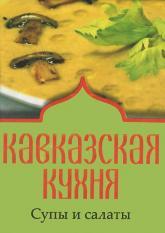 купить: Книга Книжка-магнит Кавказская кухня Супы и салаты