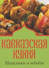 купить: Книга Книжка-магнит Кавказская кухня Шашлыки и кебабы