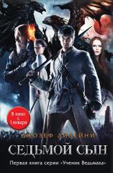 buy: Book Седьмой сын