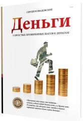купить: Книга Деньги