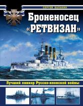купить: Книга Броненосец «Ретвизан». Лучший линкор Русско-японской войны