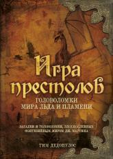 buy: Book Игра престолов. Головоломки Мира Льда и Пламени