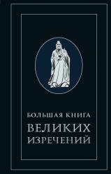 купить: Книга Большая книга великих изречений