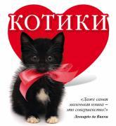 купить: Книга Котики