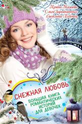 купить: Книга Снежная любовь. Большая книга романтических историй для девочек