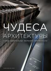 купить: Книга Чудеса архитектуры