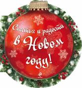 купить: Книга Счастья и радости в Новом году! (ШАРИК)