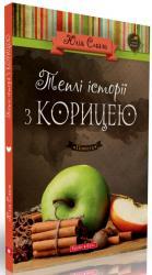 купити: Книга Теплі історіії з корицею