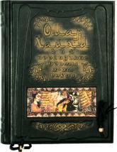 купити: Книга Омар Хайям и персидские поэты X-XVI веков (кожаный переплет)