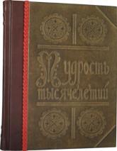 купити: Книга Мудрость тысячелетий (кожаный переплет)