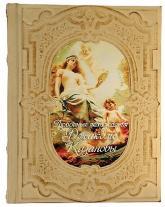 купить: Книга Любовные похождения Джакомо Казановы (кожаный переплет)
