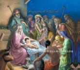 купить: Календарь Священная история в иллюстрациях Гюстава Доре. Еженедельник искусств (перекидной)