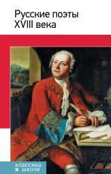 buy: Book Русские поэты ХVIII века