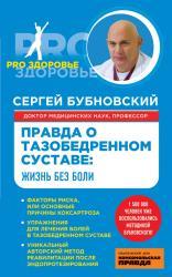 купить: Книга Правда о тазобедренном суставе: Жизнь без боли