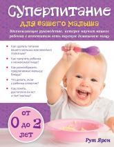 buy: Book Суперпитание для вашего малыша