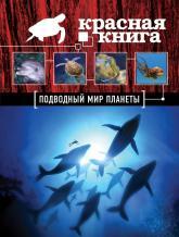 купить: Энциклопедия Красная книга. Подводный мир планеты