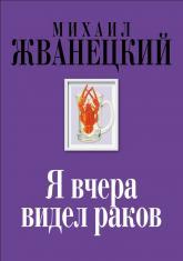 купить: Книга Я вчера видел раков
