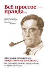 купить: Книга Всё простое — правда...Афоризмы и размышления Петра Леонидовича Капицы
