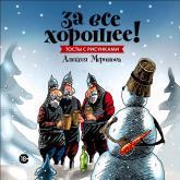 купить: Книга За все хорошее! Тосты с рисунками Алексея Меринова