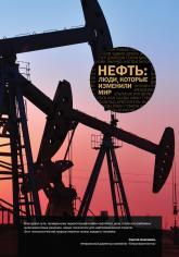 купить: Книга Нефть. Люди, которые изменили мир