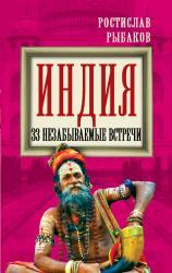 купити: Книга Индия. 33 незабываемые встречи