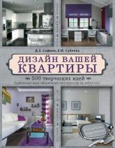 купить: Книга Дизайн вашей квартиры. 500 творческих идей