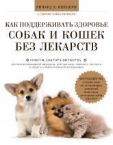 купить: Книга Как поддерживать здоровье собак и кошек без лекарств