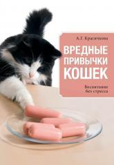 купить: Книга Вредные привычки кошек. Воспитание без стресса