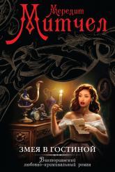 купить: Книга Змея в гостиной